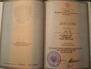Московский психолого- социальный институт, Психолог.Преподаватель психологии, 2001-2004 годы