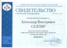 ассоциация телесно-ориентированной психотерапии, повышение квалификации, 2012-2014 годы