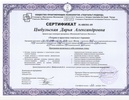 Московский гештальт институт, гештальт-терапевт, 2009 - 2018 годы