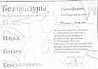 Сообщество гендерных психологов и сексологов, Сексуальность от медицины до гендерных исследований, 2018 годы