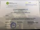 ОПП Общество Психоаналитической Психотерапии, Повышение квалификации, 2016 год годы