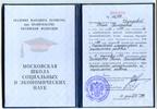 Московская Высшая школа социальных и экономических наук, Социальная работата, 1998-1999 годы