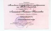 МГУ им М.В. Ломоносова, кандидиат психологических наук, 2003-2005 годы
