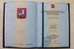 НОЧУ ВПО Московский институт Практической Психологии и Психоанализа, Психолог-консультант, 2008-2011 годы