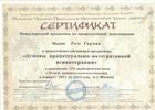 Московский Институт Процессуально-Интегративной Терапии, Процессуальная терапия, 2011-2013 годы