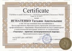 Национальный институт гуманитарной и психологической интеграции личности, Гештальт-практик: интегрированный подход, 2013-2014 годы