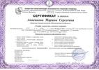 Московский гештальт институт, Гештальт-терапевт, 2010-2016 годы