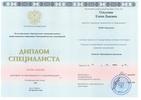 Московский институт психоанализа, Психолог. Преподаватель психологии, 2010-2014 годы