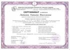Московский гештальт институт, Гештальт-терапевт, 2010-2014 годы
