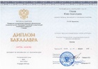 Российский Государственный Гуманитарный Университет, Психолог, 2014-2018 годы