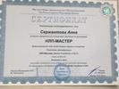 Институт нейро-лингвистического программирования, НЛП-мастер, 2013 годы