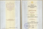 Московский Психологов-Педагогический Университет, Психолог. Преподаватель психологии, 2001-2004 годы