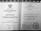 Московский Городской Психолого-Педагогический Университет, Психолог, 2010-2015 годы