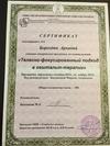 Московский гештальт институт, Телесно-фокусированный подход в гештальт-терапии, 2012-2013 годы