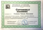Московская Ассоциация Аналитической Психологии, Детский психоанализ, 2009-2011 годы