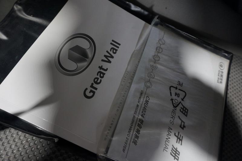 GREAT WALL V240