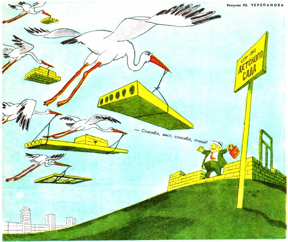 """""""Tack, kranar!"""" Texten på den gula skylten: """"Arbeta för förskolan."""" Ju Tjerepanov, Krokodil, Nr. 24, 1969, Sovjetunionen. Bilden av den flygande betongen var återkommande under 1950- och 60-talen. Dess kulturella genomslag och spridning porträtteras i utställningen genom affischkonst, målningar, filmer, leksaker, serieteckningar och operascenografi."""