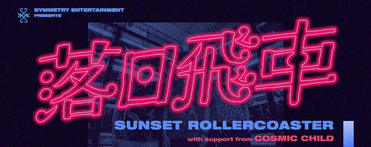 Sunset Rollercoaster - Live in Singapore [Sold Out]