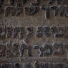 "Tomb of Nahum, Interior, Memorial Plaque, Detail: ""Navi Nachum"" or ""Nahum the Prophet"" (al-Qosh, Iraq, 2012)"