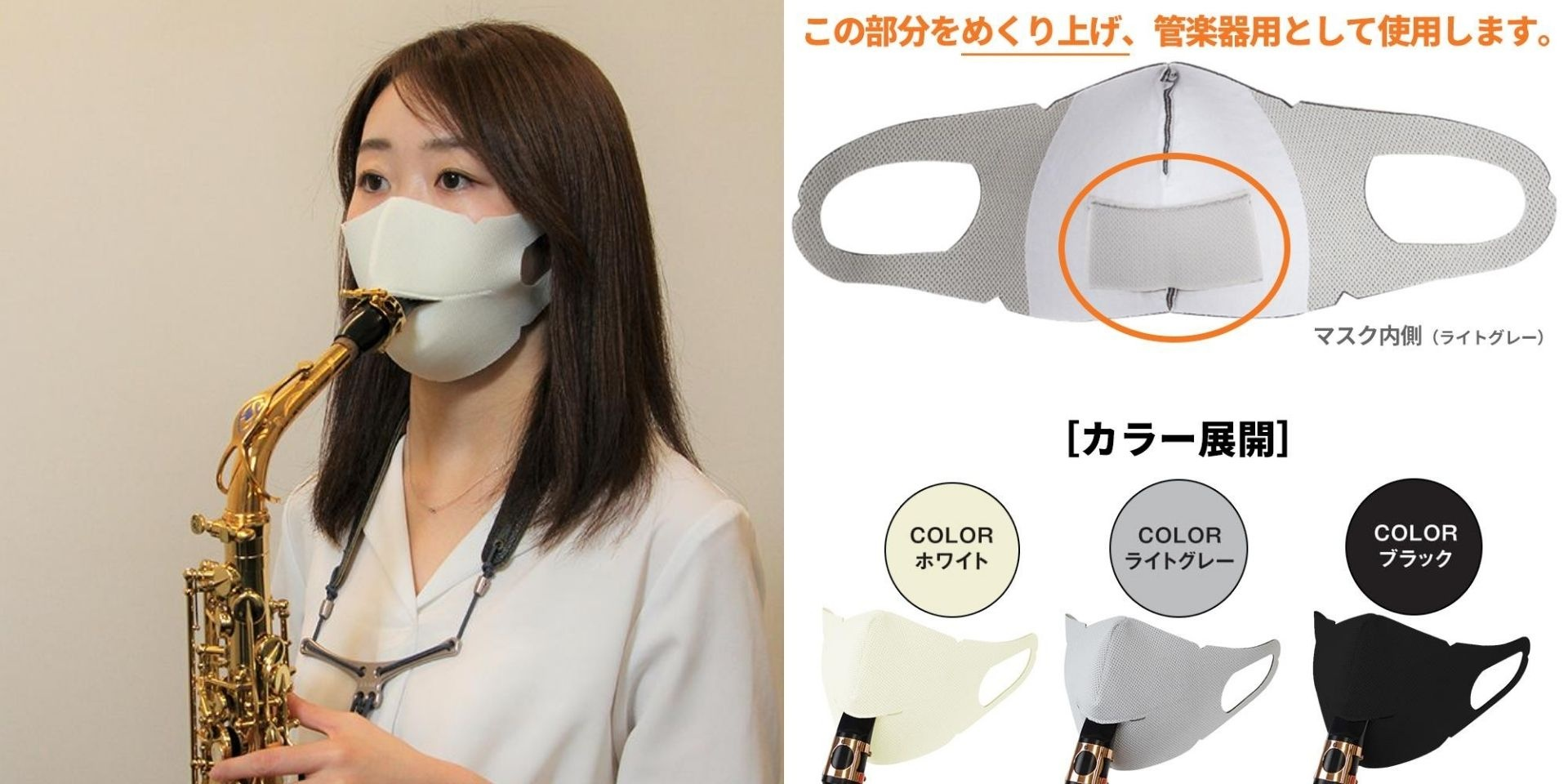 Musicians can now play wind instruments with this innovative mask designed in Japan